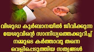വിശുദ്ധ കുര്ബാന: ശാസ്ത്രത്തിന് പോലും ഉത്തരമില്ലാത്ത സത്യങ്ങളിലൂടെ ഒരു യാത്ര