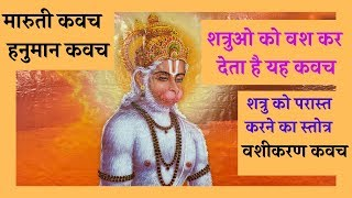 मारुती कवच  | हनुमान कवच | Hanuman Kavach with lyrics | By Acharya Anand Pathak |