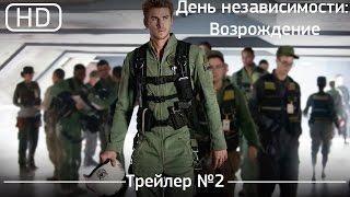 День независимости: Возрождение (2016). Трейлер №2. [1080p]