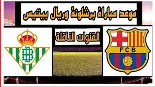 موعد مباراة برشلونة وريال بيتيس في الدوري الاسباني والقنوات الناقلة 2018-HD