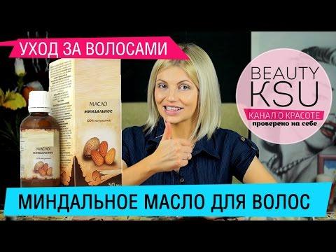 Миндальное масло в уходе за волосами. Как применять миндальное масло для лечения волос.