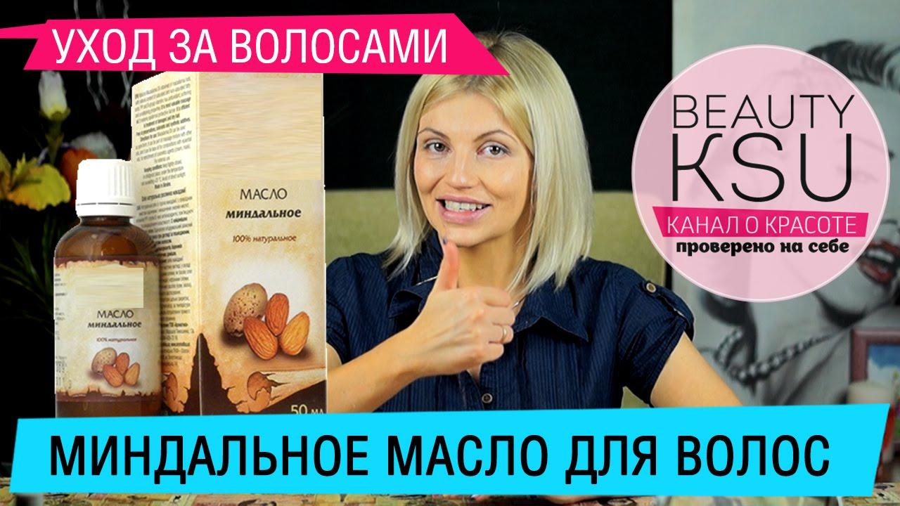 Как применять миндальное масло для волос