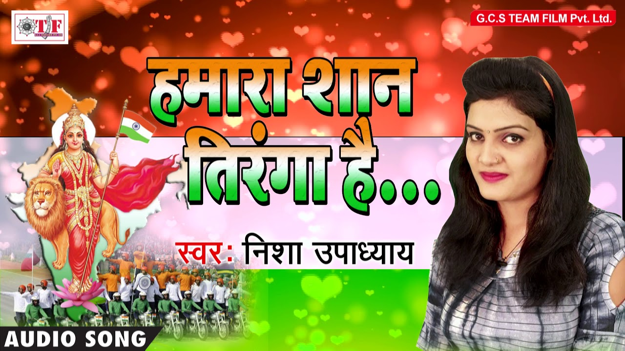 य ह ह द स त न क न र Nisha Upadhyay Mil Aiyehe Jhanda Ke Mela Mai Desh Bhakti Song 2017 Youtube
