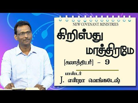 Christ Alone (Galatians commentary) 9 கிறிஸ்து மாத்திரமே (கலாத்தியர்) #9-Tamil Christian Messa