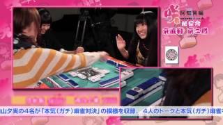 「咲-Saki -阿知賀編」Blu-ray 第7巻の映像特典「座雀会(全編)」の予...