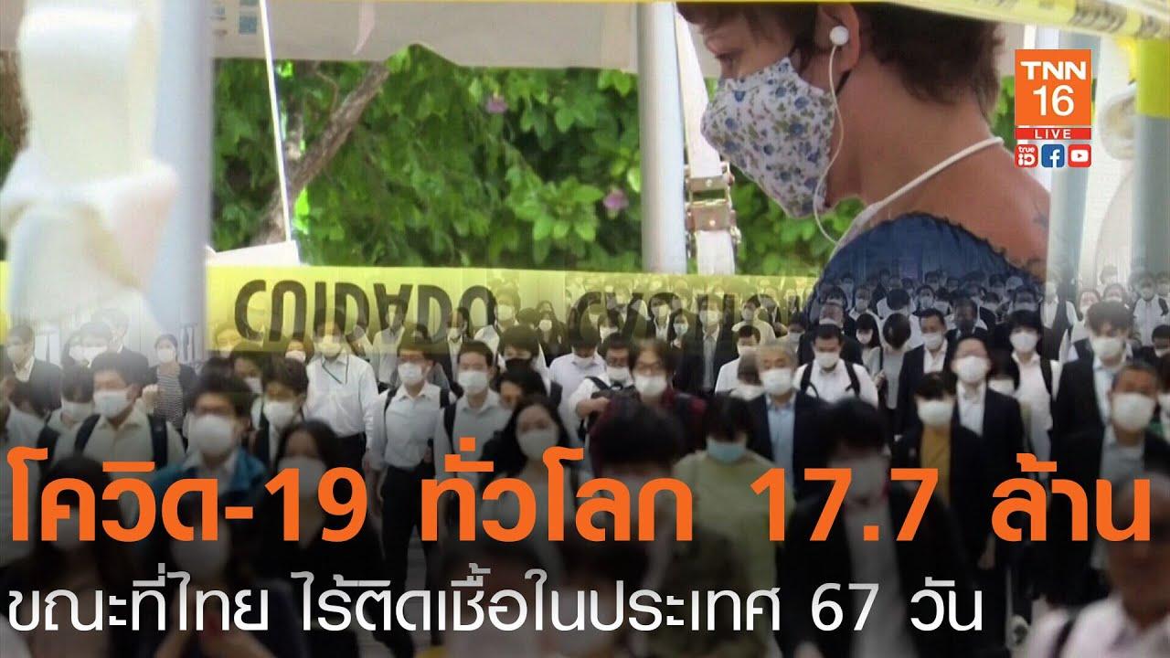 ติดเชื้อCOVID-19 ทั่วโลก พุ่ง 17.7 ล้าน l TNN News ข่าวเช้า วันเสาร์ที่ 1 สิงหาคม 2563