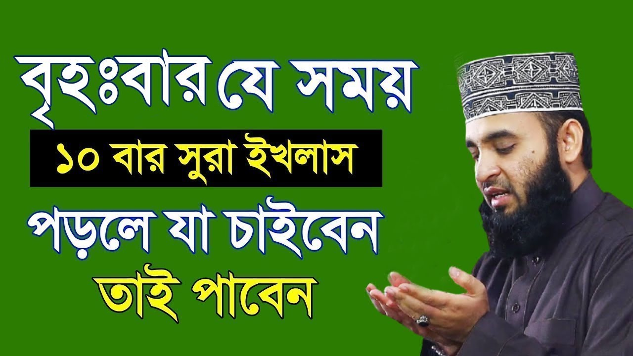 Download সহজ এই ৩টি কাজ করুন,১০০% দোয়া কবুল হবেই। Maulana Mizanur Rahman Azhari,মিজানুর রহমান আজহারী,New Waz