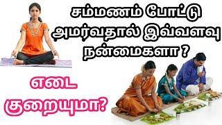 எடை குறையுமா? சம்மணம் போட்டு அமர்வதால் இவ்வளவு நன்மைகளா?  Sitting position in Tamil