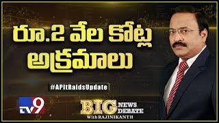 Big News Big Debate : ఏపీలో ఐటీ రైడ్స్ కలకలం - Rajinikanth TV9