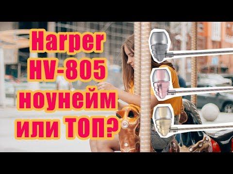 Harper HV-805 ноунейм или ТОП за 650 р?