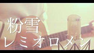 『1リットルの涙』 挿入歌 粉雪/ レミオロメン (cover) by 粉ミルク レ...
