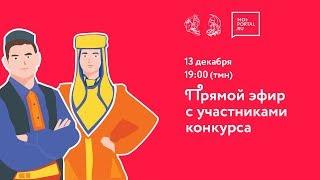 Звезда Сибири и Джигит. Прямой эфир с участниками конкурса.