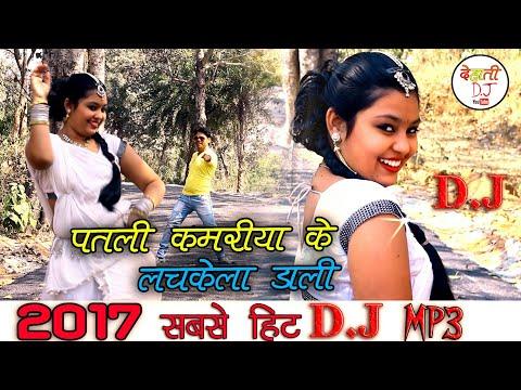पतली कमर के Dj MP3  singer अमर दास