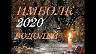 ВОДОЛЕЙ. ИМБОЛК- 2020 г. СВЕЧА ОЗАРЯЮЩАЯ ВАШ ПУТЬ.