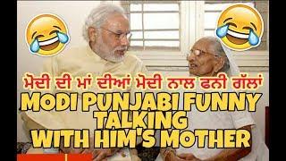 Modi funny punjabi talking with him mother , ਮੋਦੀ ਦੀ ਮਾਂ ਨਾਲ ਪੰਜਾਬੀ ਫਨੀ ਗੱਲਾਂ ਦੀ ਵੀਡੀਓ।