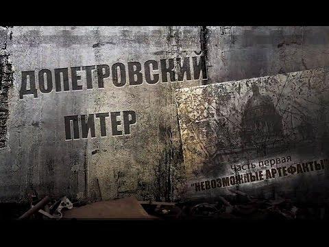 Допетровский Питер. Часть