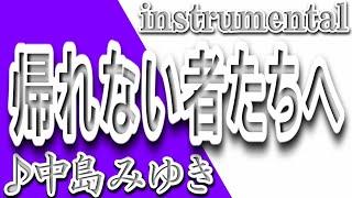 帰れない者たちへ/中島みゆき/Instrumental/歌詞