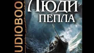 2001131 Glava 01 Аудиокнига. Каменистый Артём