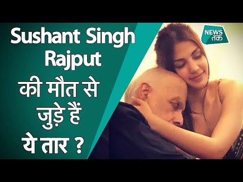Mahesh Bhatt और Rhea Chakraborty की ये फोटोज हो रही हैं वायरल, यूजर्स ने घेरा