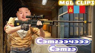 Mongolian CS:GO Clips #17