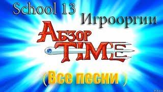 School 13 - Игрооргии : Абзор Time ( Все песни )