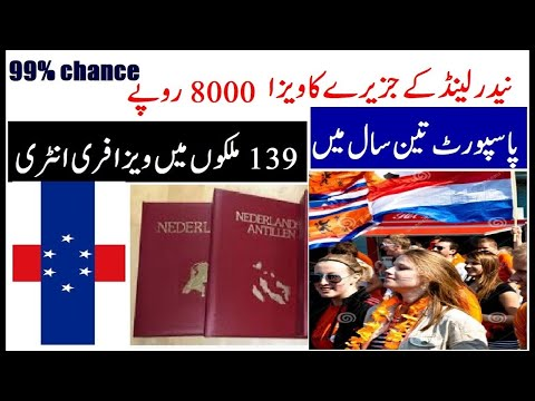 Netherlands Antilles island ka visa sirf 8000 pkr, Aur nationality ka chance be, Tas Qureshi