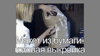 Макет из бумаги - готовая выкройка