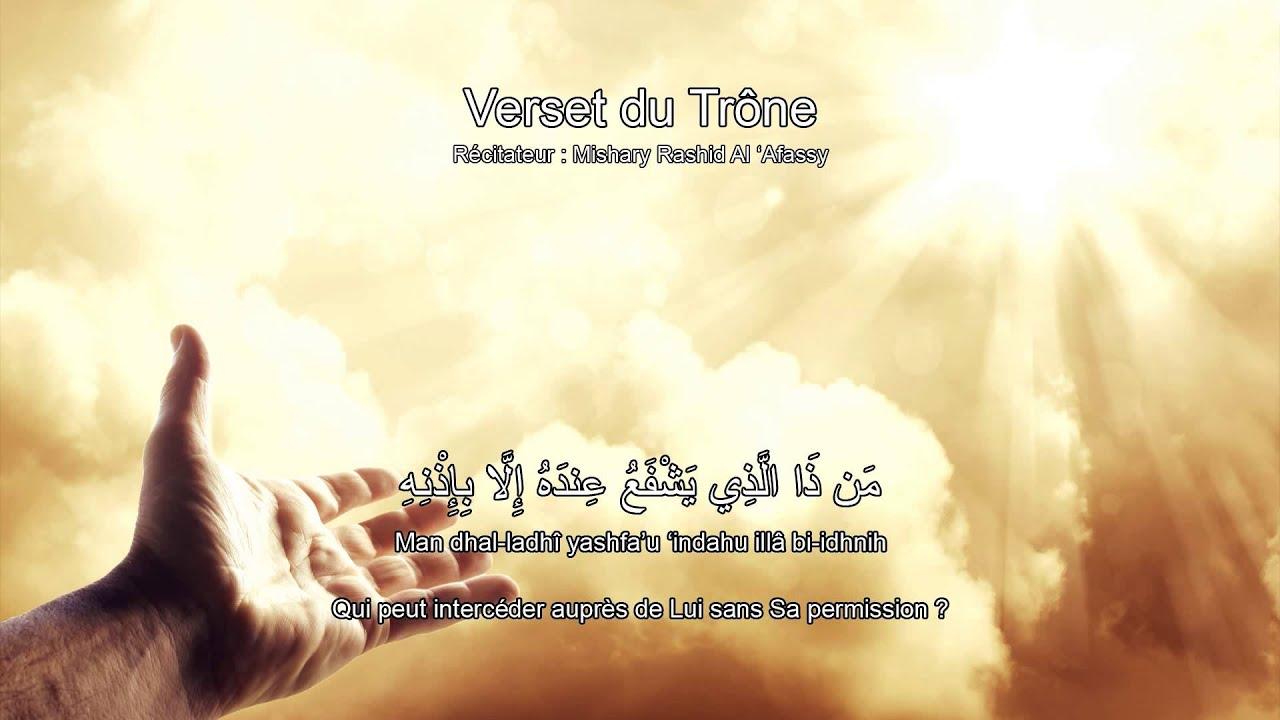 Ayat Al Kursi (arabe, Translitération, Français) HD