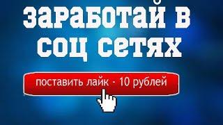 V-like лучший сайт для заработка и раскрутки групп вконтакте
