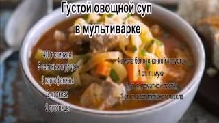 Вкусные супы фото.Густой овощной суп в мультиварке