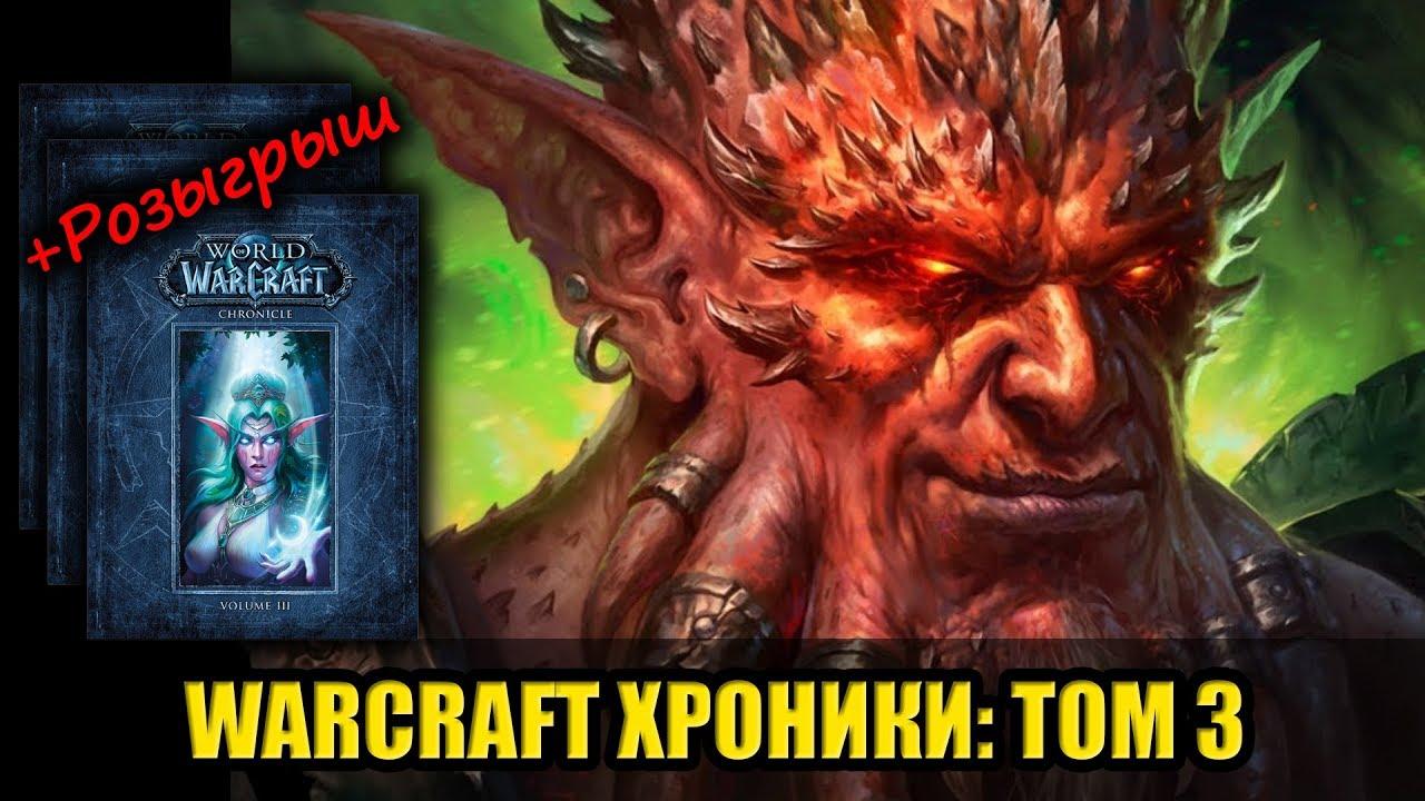 Хроники Warcraft том 3. Ожидается продолжение? | Розыгрыш от 1С Интерес