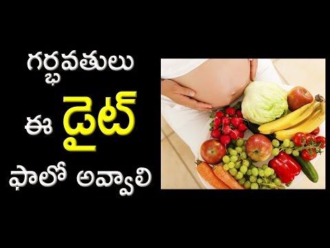 Best DIET for Pregnant Woman | Health Tips in Telugu | గర్భవతులు ఈ డైట్ ఫాలో అవ్వాలి | Newsmarg