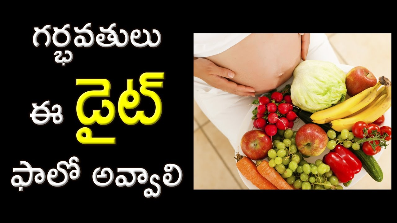 Best Diet For Pregnant Woman Health Tips In Telugu