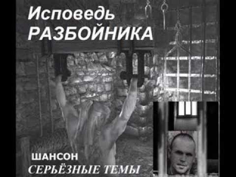 """""""Исповедь РАЗБОЙНИКА""""  А.Н.Краснощёк Одесса"""
