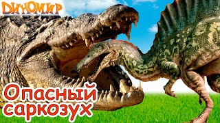 Динозавры мультфильм для детей. Тиранозавр и Спинозавр против крокодила Саркозуха #4(Динозавры хищники мелового периода отличались огромными размерами и жестокостью. Саркозух самый большой..., 2016-01-30T08:00:00.000Z)