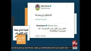 اكسترا تايم | جلال: ورطة وليد سليمان تنسف جبهة صالح جمعة على تويتر