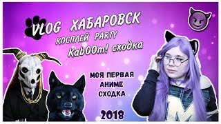 Kaboom-пати|WOLF-ВЛОГ|DARIA WOLF(LAVIN) ВЕРНУЛАСЬ