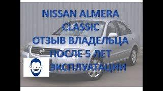 Nissan Almera Classic отзыв владельца после 5 лет эксплуатации