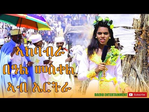 ኣበዓዕላ በዓል መስቀል ኣብ ኤርትራ   Beal Meskel Ab Eritrea ርሑስ በዓል መስቀል ን ኣመንቲ ክርስትና Daero Entertainment 2019