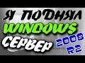 Установка оригинальной системы Windows Server 2008 R2