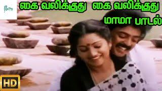 கை வலிக்குது கை வலிக்குது மாமா ஒரு கை || Kai Valikudhu Kai || Love Duet H D Song