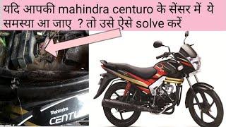 Mahindra centuro sensor fault solved(महिंद्रा बाइक सेंसर प्रॉब्लम सोलुशन)
