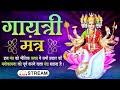 LIVE: GAYATRI MANTRA Chanting | गायत्री मंत्र | ॐ भूर्भुवः स्वः | शीतला अष्टमी 2021