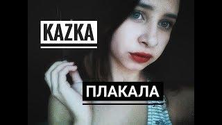 KAZKA — Плакала (cover.Таня Квант)