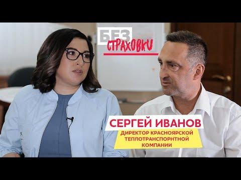 ИНТЕРВЬЮ БЕЗ СТРАХОВКИ с директором теплотранспортной компании СГК в Красноярске Сергеем Ивановым