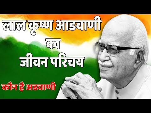 Lal Krishna Advani Biography|| The Life of Lal Krishna Advani