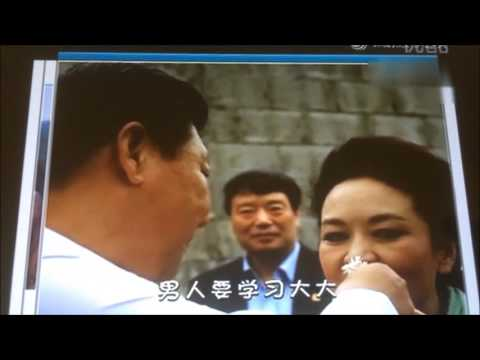 Song about the love of China President Xi and his Wife - 习大大爱着彭麻麻