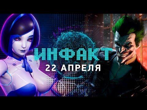 Джокер в MK11, намёки на GTA 6, порно-RPG собрала миллион долларов, World War Z теряет зрителей…