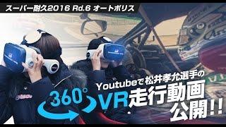 スーパー耐久2016 360度VR動画 - Super Taikyu 2016 360°
