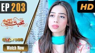 Pakistani Drama | Mohabbat Zindagi Hai - Episode 203 | Express Entertainment Dramas | Madiha